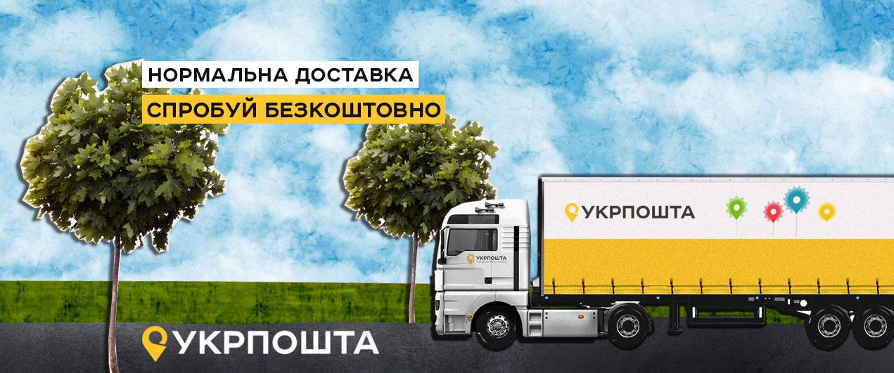 Акція «Зустрічай весну с Укрпоштою»